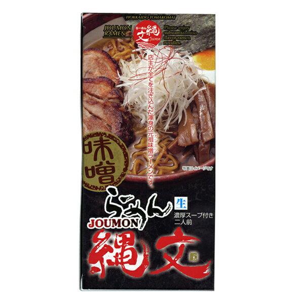 らーめん 縄文(JOUMON) 味噌味 2食入