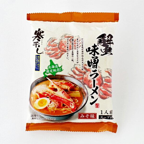 海鮮寒干ラーメン 蟹味噌 125g(めん重量80g)、スープ添付