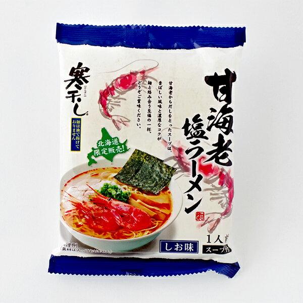 海鮮寒干ラーメン 甘海老塩 124g(めん重量80g・スープ添付)