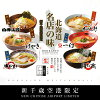 With six meals of assorted taste of the Morizumi noodle making New Chitose Airport limitation Hokkaido well-known store (I eat miso 3 one meal of two meals soy sauce)