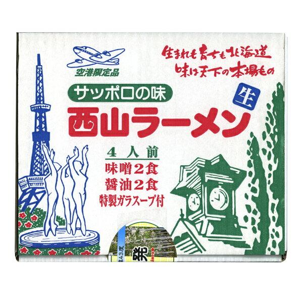 西山製麺 当店限定!西山ラーメン 4食入(味噌 醤油 各2食)