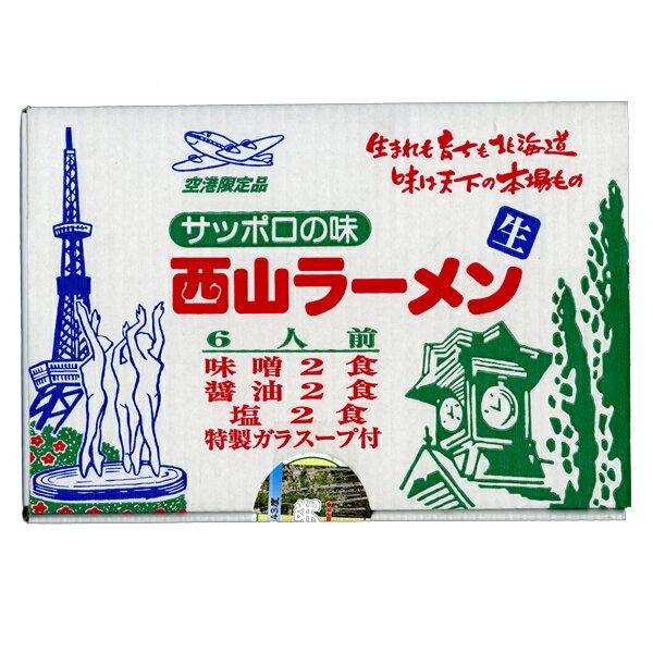 当店限定!西山ラーメン 6食入【北海道お土産探検隊】【店頭受取対応商品】