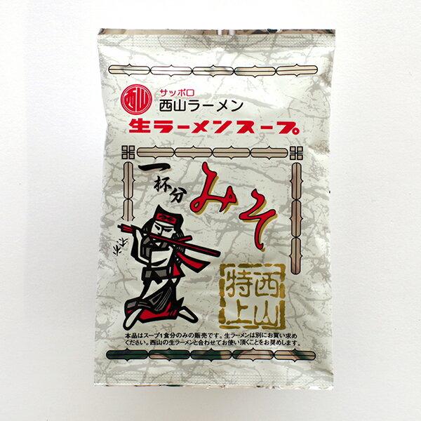 西山製麺 特上スープ 味噌 1食分(93g) 【麺別売】