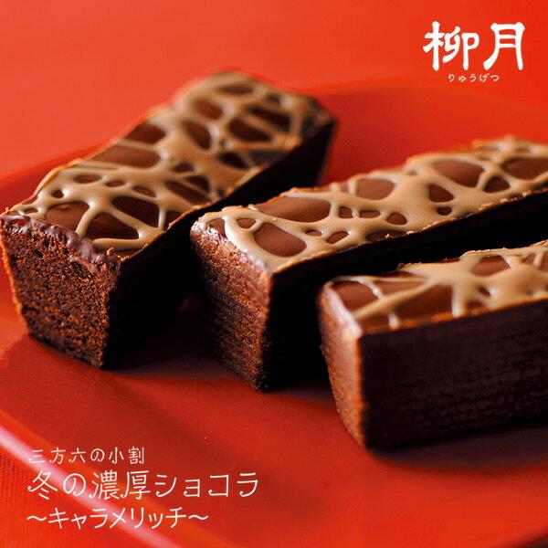 柳月 三方六の小割 冬の濃厚ショコラ キャラメリッチ 5個入