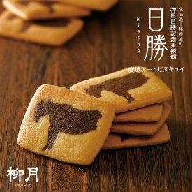 柳月 日勝(にっしょう) 鹿追アートビスキュイ 8枚入