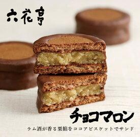 【キャッシュレス5%還元対象】六花亭 チョコマロン 6個入