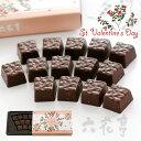 六花亭 バレンタイン限定 生チョコレート大地 14個入