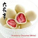 【キャッシュレス5%還元対象】六花亭 ストロベリーチョコ ホワイト 100g(約10粒入)