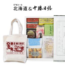 六花亭 十勝日誌(21個入)詰め合わせとジモトートのセット