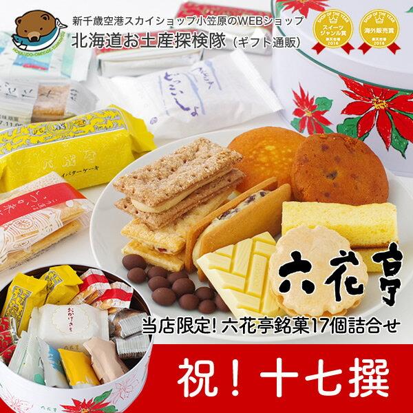 祝!十七撰 (六花亭のお菓子詰合せ)缶入り