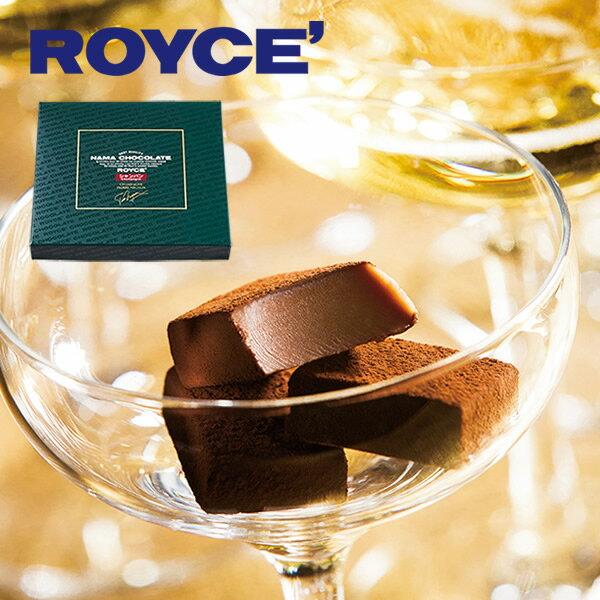 ロイズ 生チョコレート シャンパン 20粒入