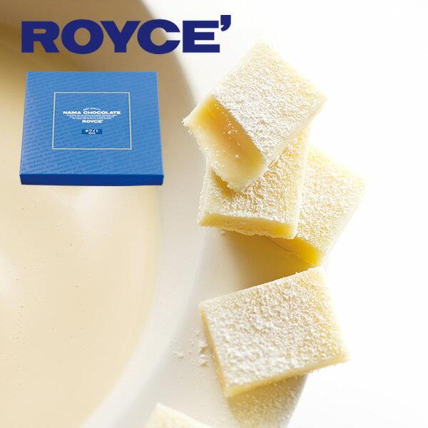 ロイズ 生チョコレート ホワイト 20粒入