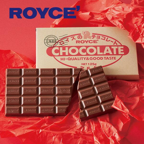 ロイズ 板チョコレート ミルク 1枚 125g