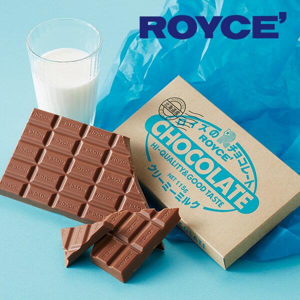 ロイズ 板チョコレート クリーミーミルク 1枚 115g