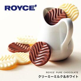 ロイズ (ROYCE) ピュアチョコレート クリーミーミルク&ホワイト 40枚入(クリーミーミルク・ホワイト 各20枚)スイーツ プレゼント ギフト プチギフト 誕生日 内祝い 北海道 お土産 贈り物