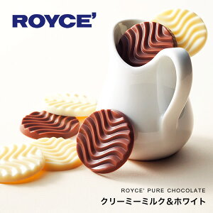 【8月15日は送料300円割引!*画面では既に300円割引後の送料を表示させています】ロイズ (ROYCE) ピュアチョコレート クリーミーミルク&ホワイト 40枚入