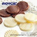 【キャッシュレス5%還元対象】ロイズ (ROYCE) ピュアチョコレート キャラメルミルク&クリーミーホワイト 40枚入(キャラメルミルク・クリーミーホワイト 各20枚)スイーツ プレゼント ギフト プチギフト 誕生日 内祝い 北海道 お土産 贈り物 royz
