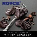 【あす楽】ロイズ ROYCE' ピュアチョコ マイルドビター&エクストラビター ギフト【北海道お土産探検隊】