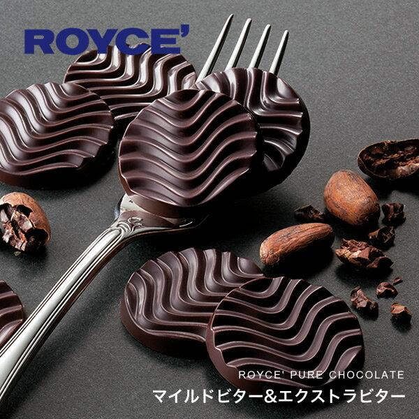 ロイズ ピュアチョコレート マイルドビター&エクストラビター 40枚入(マイルドビター・エクストラビター 各20枚)