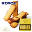 【告知 8,600円以上で送料無料*7月19日20時〜7月19日23時59分まで】ロイズ (ROYCE) バトンクッキー ココナッツ 25枚…
