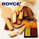 ロイズ (ROYCE) バトンクッキー 2種詰め合わせ 50枚入(ヘーゼルカカオ、ココナッツ 各25枚入)スイーツ プレゼント ギ…