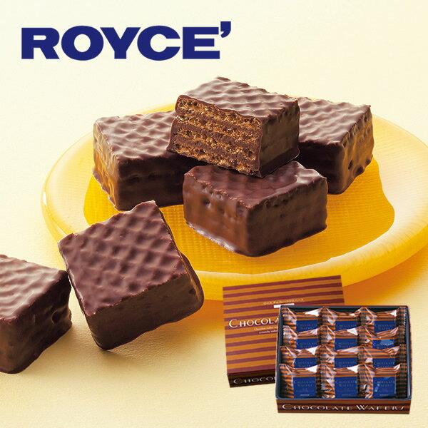 【父の日早割送料300円割引中】ロイズ (ROYCE) チョコレートウエハース 12個入スイーツ プレゼント ギフト プチギフト 誕生日 内祝い 北海道 お土産 贈り物 royz