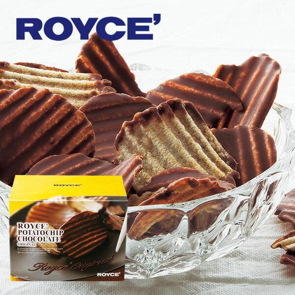 【父の日早割送料300円割引中】ロイズ (ROYCE) ポテトチップチョコレート 190gスイーツ プレゼント ギフト プチギフト 誕生日 内祝い 北海道 お土産 贈り物 royz