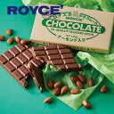 ロイズ ROYCE' 板チョコレート アーモンド ギフト【北海道お土産探検隊】