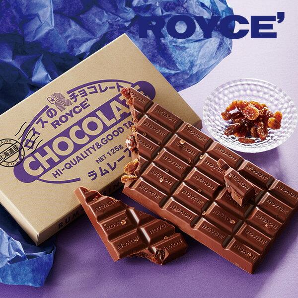 ロイズ 板チョコレート ラムレーズン 1枚 125g