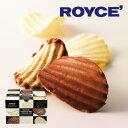 ロイズ (ROYCE) ポテトチップチョコレート[オリジナル&フロマージュブラン] 各190g(計380g)スイーツ プレゼント …