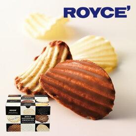 ロイズ (ROYCE) ポテトチップチョコレート[オリジナル&フロマージュブラン] 各190g(計380g)スイーツ プレゼント ギフト プチギフト 誕生日 内祝い 北海道 お土産 贈り物