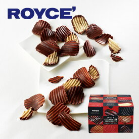ロイズ (ROYCE) ポテトチップチョコレート[オリジナル&マイルドビター] 各190g(計380g)