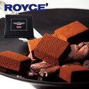 ロイズ (ROYCE) 生チョコレート ガーナビター 20粒入スイーツ プレゼント ギフト プチギフト 誕生日 内祝い 北海道 お土産 贈り物