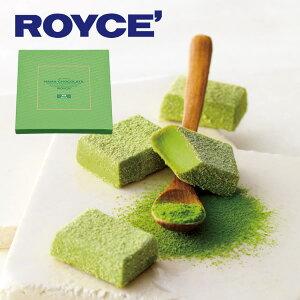 ロイズ (ROYCE) 生チョコレート抹茶 20粒入スイーツ プレゼント ギフト プチギフト 誕生日 内祝い 北海道 お土産 贈り物