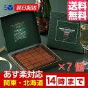 【送料無料】【あす楽】ロイズ ROYCE' 生チョコレート シャンパン7個セット ギフト 【北海道お土産探検隊】