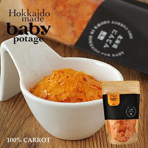 【予告! 送料300円割引→8月5日のご注文に限る】Baby potage ベビーポタージュ にんじん