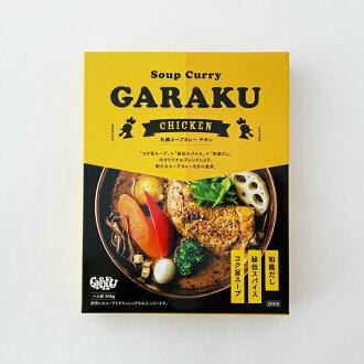 GARAKUスープカレー