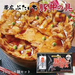 帯広ぶたいち豚丼の具130g×8個セット