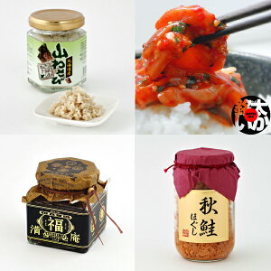 【送料込み】北海道のご飯のお供食べ比べ*九州・沖縄へのお届けは追加送料がかかります
