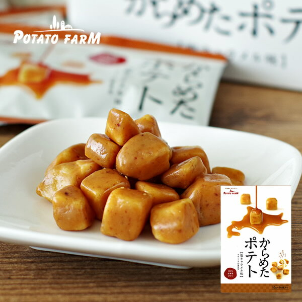 カルビー ポテトファーム からめたポテト【塩キャラメル味】(10g×16袋)