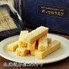 [北海道甜点] 北海道牛奶蛋糕脆棒 【中国SF禁寄,EMS可寄】