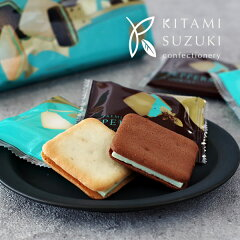 北見鈴木製菓プレミアムペパーミントクッキー6枚入