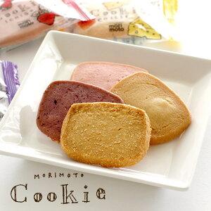 【予告! 送料300円割引→8月15日のご注文に限る】もりもと もりもとクッキー 8枚入
