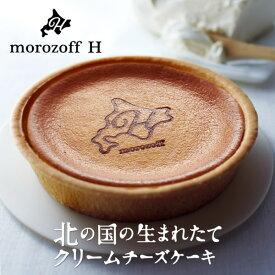 【メーカー直送品・送料込】モロゾフ 北の国の生まれたてクリームチーズケーキ 1個 【冷凍商品】