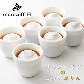 【メーカー直送品・送料込】モロゾフ ほっかいどうのしろいぷりん 6個入