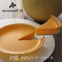 【メーカー直送品】モロゾフ 夕張メロンのチーズケーキ【北海道お土産探検隊】