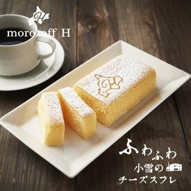 【メーカー直送品・送料込】モロゾフ ふわふわ小雪のチーズスフレ 1個