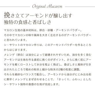 シ・サワットマカロン詰合せ(12個入)