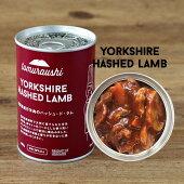トムラウシ仔羊肉のハッシュド・ラム1缶
