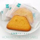 わかさいも本舗『北海道バターサブレ』